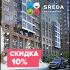 ЖК SREDA: Квартиры от 5,5 млн рублей